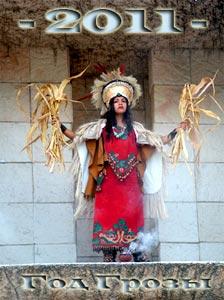 гороскоп индейцев майя