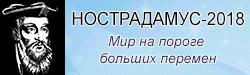 НОСТРАДАМУС-2018